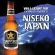 win japan trip